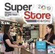 Szavazz, hogy az Alveola üzlete legyen 2019-ben a SuperStore